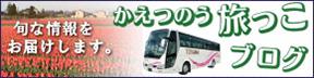 かえつのう旅っこブログ