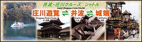 井波・庄川クルーズシャトル