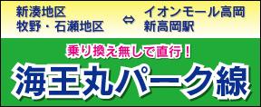 新湊・牧野・石瀬⇔イオンモール高岡・新高岡駅 乗り換え無しで直行!海王丸パーク線