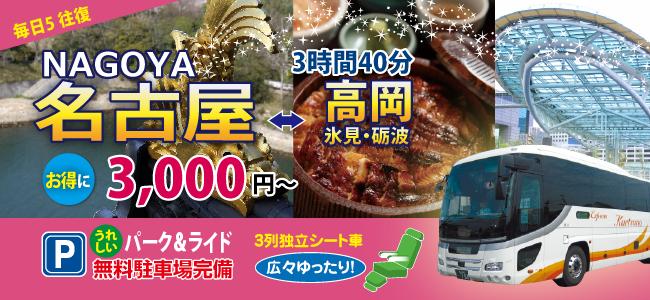 名古屋高速バス