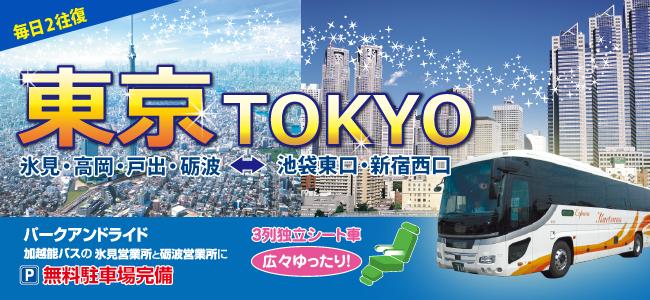 東京高速バス