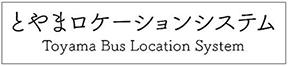 三井アウトレットパーク北陸小矢部アクセスバス