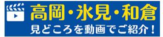 高岡・氷見・和倉 見どころを動画でご紹介!