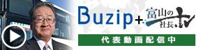 Buzip + 富山の社長TV 稲田 祐治