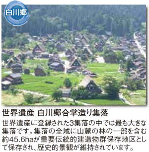 shirakawagou