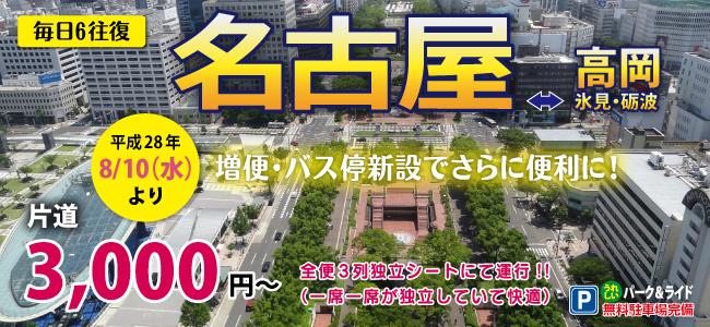 160712_【修正】高速バス名古屋線