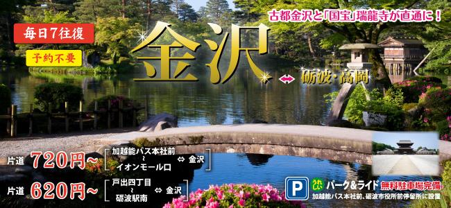 161214_kanazawa_02