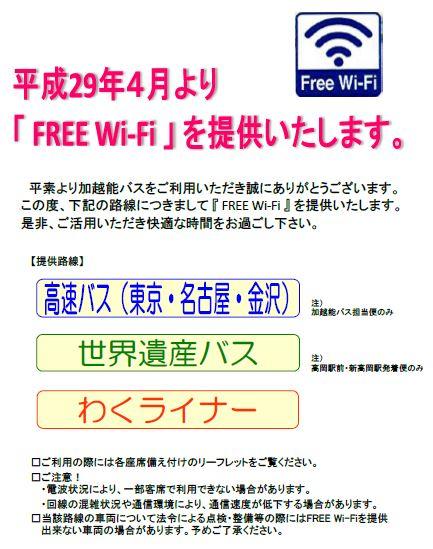 wi-fi%e6%8f%90%e4%be%9b