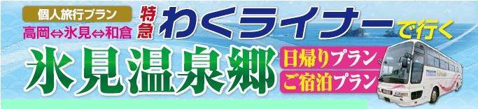 wakuraina-rogo