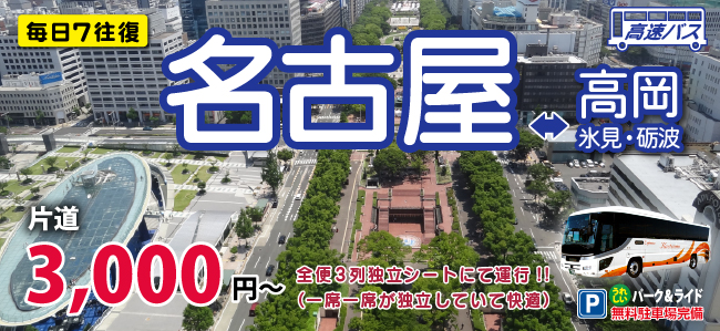 名古屋ー高岡線 高速バス