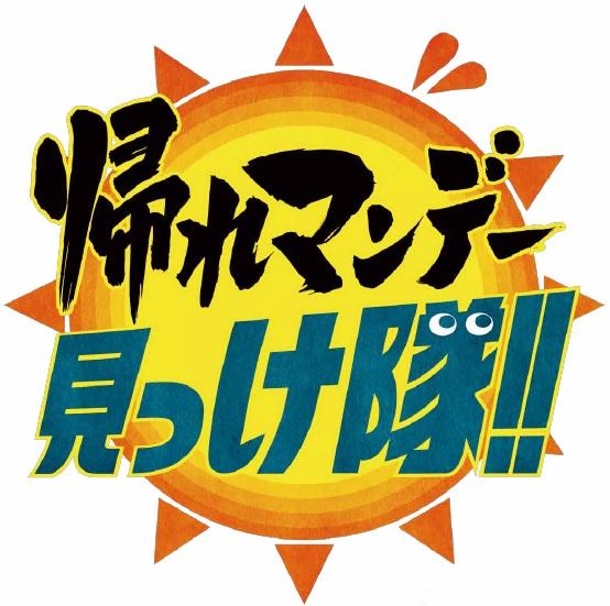 世界遺産バスが「帰れまサンデー・見っけ隊」(テレビ朝日)に ...