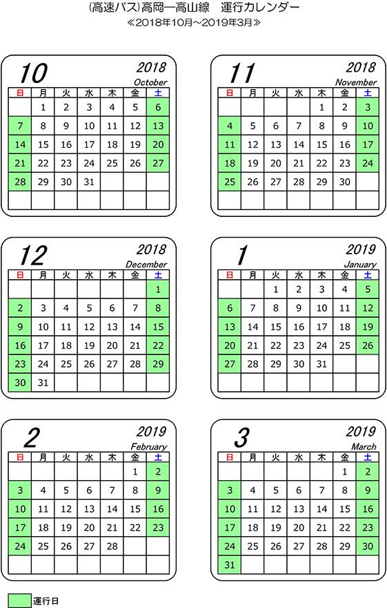 運行カレンダー