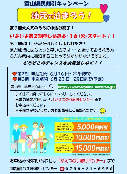 宿泊 富山 キャンペーン 県 富山県民割「地元で愉しもう!とやま観光キャンペーン」スタート